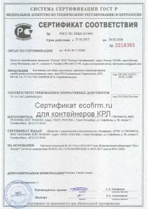 Сертификат КРЛ 2218365