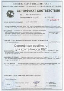 Сертификат ЛБТ 2219930