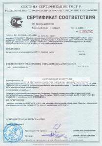 Сертификат Датчика контроля загрязнения ртутью КЗР–1